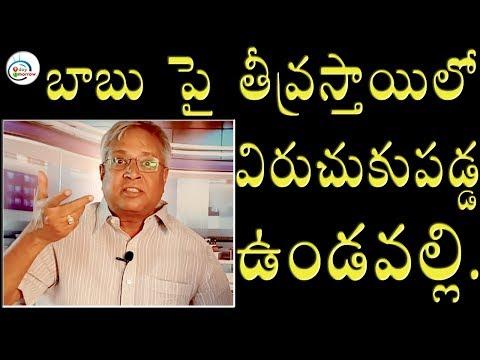 Undavalli Arun Kumar Fire on AP CM Chandrababu Naidu    2day2morrow