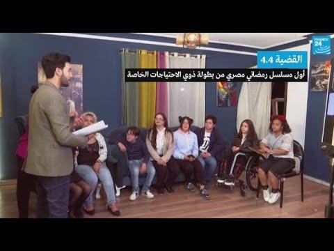 مسلسل القضية404 ...مسلسل رمضاني مصري من بطولة ذوي الاحتياجات الخاصة  - 17:59-2021 / 4 / 20