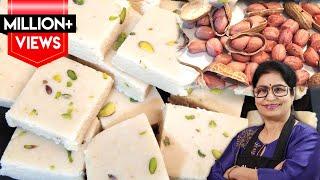 अब सस्ते में करे सबका मुँह मीठा मूंगफली की बर्फी के साथ | Peanut Burfi Recipe | Moongfali Mithai |