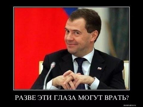 Картинки по запросу медведев врет картинки