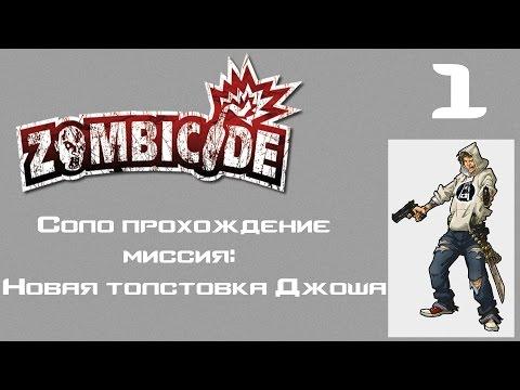 Зомбицид - прохождение соло миссии (часть 1)