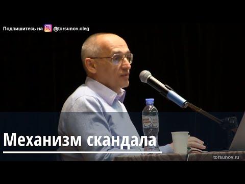 Торсунов О.Г.  Механизм скандала