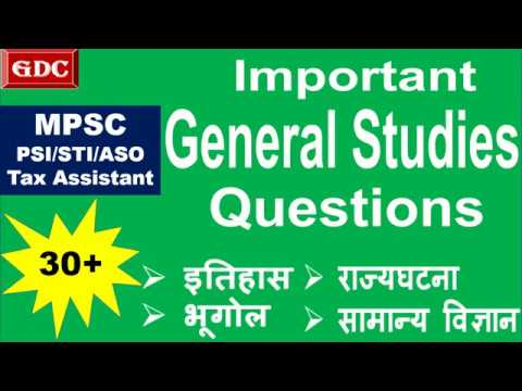 Important  General Studies  Questions Part-1(MPSC/PSI/STI/ASSO/TAX ASST/TALATHI)