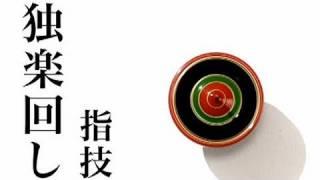 コマを指の上でまわす! Amazing Japanese Spinning Tops