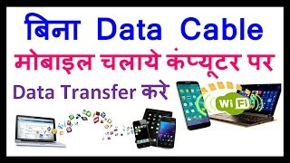 Transfer Files From Android Mobile to PC |without Data Cable | wireless data transfer