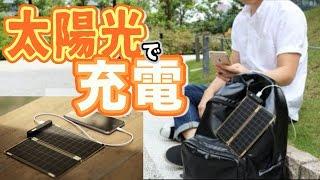 持ち歩けるソーラーパネル充電器!?【日本最速販売】