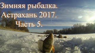 Зимняя рыбалка 2017  Река Бузан