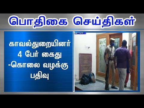 காவல்துறையினர் 4 பேர் கைது-கொலை வழக்கு பதிவு#PodhigaiTamilNews #பொதிகைசெய்திகள்