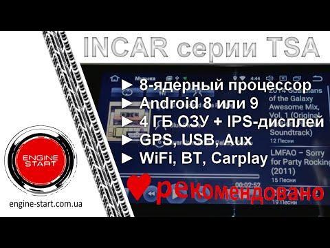 Incar серии TSA: обзор магнитол на примере TSA-9020 детально, 8-ядерных с 4 Гб ОЗУ на Android 8.0