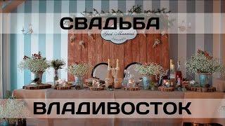 Свадьба Владивосток 2017. Красивая свадьба! Каравай ТВ  (Сезон 2)
