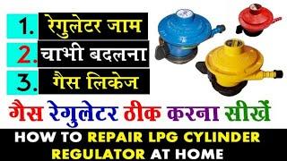 गैस रेगुलेटर ठीक करना सीखे ।। How To Repair Gas Regulator at Home ।। Fix three problems