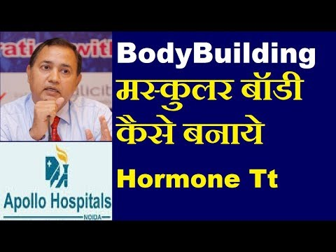 body-building-hormones-injections-therapy-|-hormones-for-bodybuilding-|-how-to-gain-muscles-fast