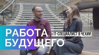 Сколько зарабатывают IT-специалисты в Чехии? | Учеба в Праге