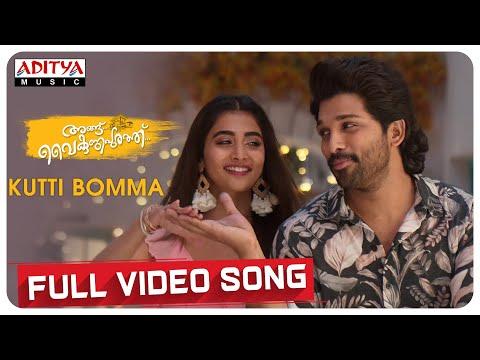 #AnguVaikuntapurathu - Kutti Bomma (Malayalam) Full Video Song (4K)  Allu Arjun  Trivikram  ThamanS