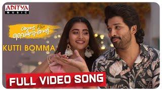 #AnguVaikuntapurathu - Kutti Bomma (Malayalam) Full Video Song (4K)| Allu Arjun |Trivikram| ThamanS