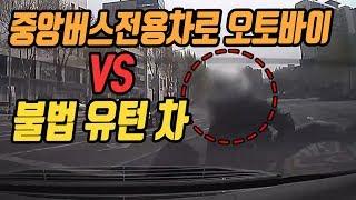 961회. 좌회전 신호일 때 불법 유턴하려 한 블박차 : 중앙버스전용차로로 달려온 오토바이, 누가 더 잘못일까요? thumbnail