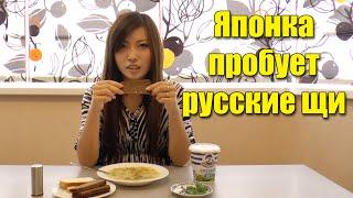 Японка Мики Пробует Русские Щи