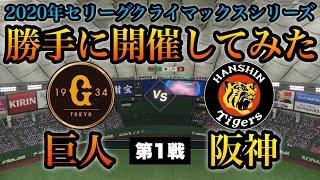 幻になった、2020年セリーグCS 読売ジャイアンツ対阪神タイガースを勝手に開催するライブ第1戦です。 【ルール】 基本はパ・リーグクライマックスシリーズと同様 ・4戦3勝 ...