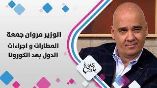 الوزير  مروان جمعة  -  المطارات و اجراءات الدول بعد الكورونا  - حلوة يا دنيا