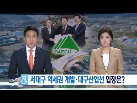 [대구MBC뉴스] 대구시 대선공약 점검 시리즈 1-서대구 개발 등