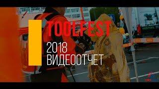ToolFest 2018 - Видеоотчёт    4 фестиваль инструмента от МВ Групп