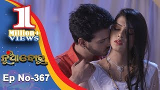 Nua Bohu | Full Ep 367 | 17th Sept 2018 | Odia Serial - TarangTV