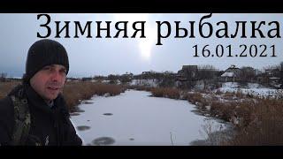 Зимняя рыбалка на поплавок 16 января 2021года Лёд пока стрёмный но коту мелочи наловили