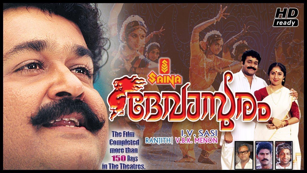 Download Devasuram Malayalam Full Movie With Subtitle | Full HD | Mohanlal, Revathi - I V SASI