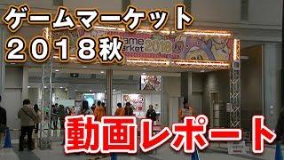 ゲームマーケット2018秋 動画レポート