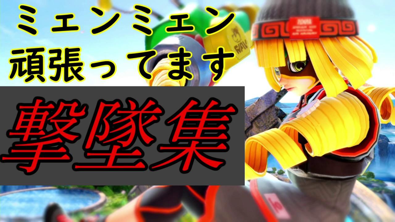 【超絶リーチ!】ミェンミェン撃墜集【スマブラSP】