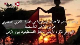 «يوم الأرض الفلسطيني» .. رمز التشبت بالهوية والوطن