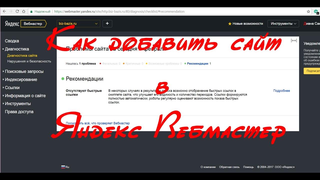 Продвижение сайтов на яндексе бесплатно заработок раскрутка каталог сайтов форум ews