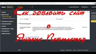 Как добавить сайт в Яндекс вебмастер. Продвижение сайта в ТОП поиска самостоятельно, бесплатно.