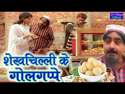 Shiek Chilli Ke Golgappe | Sheikh Chilli Comedy Video 2019 | DT Films Official