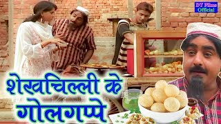 Shiek Chilli Ke Golgappe | Sheikh Chilli Comedy Video 2019 | DT Films Official