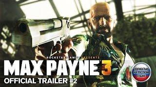 Max Payne 3 — второй трейлер