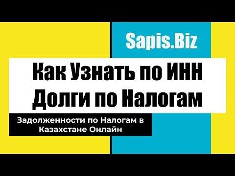 Как узнать задолженность по налогам в казахстане онлайн