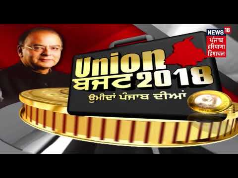 What Does Ludhiana Textile Industry Expects From Union Budget 2018
