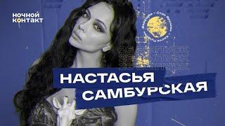 Настасья Самбурская. «Ночной Контакт». 26 выпуск. 5 сезон