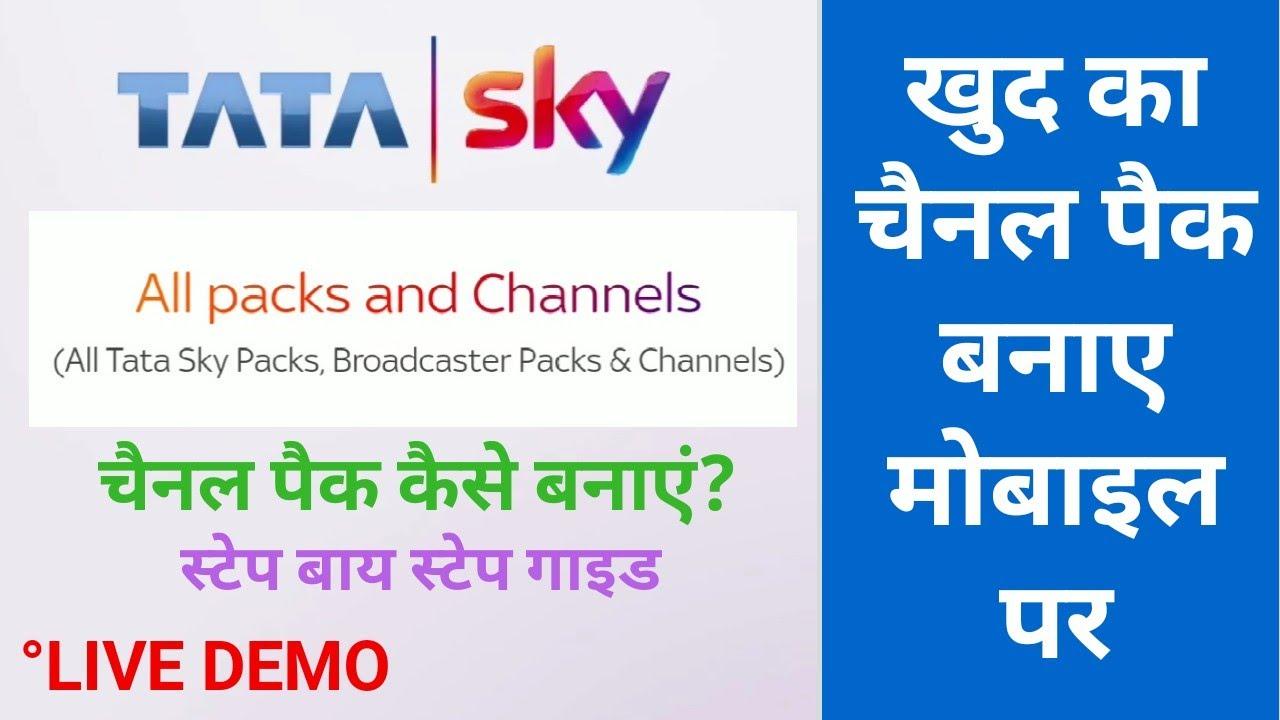Sky 6er Pack App