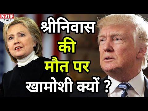 Indian Engineer Srinivas की हत्या पर Hillary Clinton ने Trump से मांगा जवाब