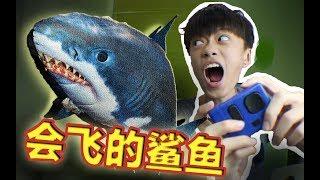 【开箱】会飞的遥控鲨鱼!?!?