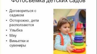 Фотосъемка в детском саду