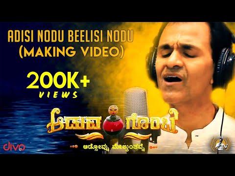 Aduva Gombe - Adisi Nodu Beelisi Nodu (Making Video) | Raghavendra Rajkumar | Dorai-Bhagavan