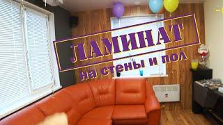 Ламинат на стены и пол. Ремонт квартир в Ярославле. www911024.ru