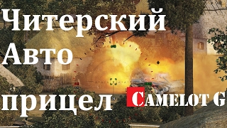 Прицел Ванги для World of Tanks. Читерский автоприцел WOT, сопровождающий танк пропавший из засвета.