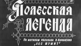 Полесская легенда 1957