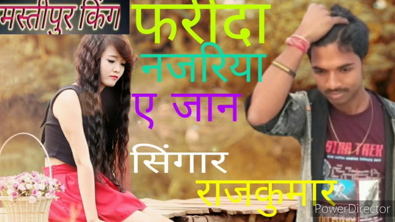 20 20 Ka hit song Farida Najariya Ye Jaan Rajkumar फरीदा नजरिया ए जान  सिंगर राजकुमार
