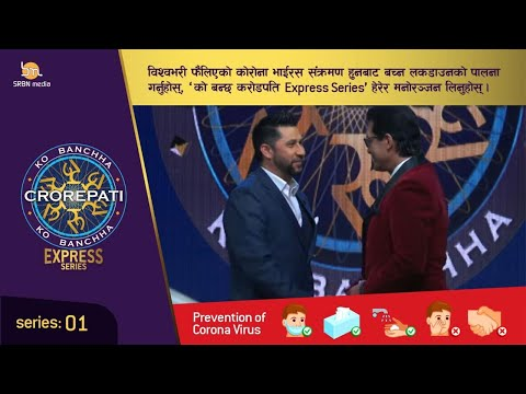 KBC Nepal Express Series With Rabi Lamichhane