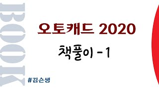 오토캐드 2020 책풀이 1 - 좌표의 중요성 | 김슨…